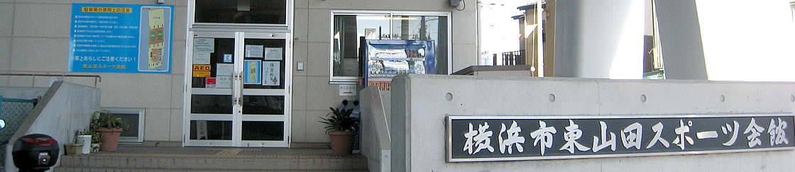 東山田スポーツ会館外観